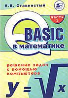 QBASIC в математике. Решение задач с помощью компьютера. Часть 1