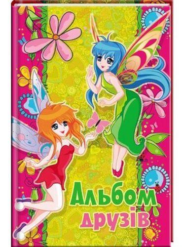 Альбом друзів для дівчаток  Феї - BALKA-BOOK книжный интернет магазин в Харькове