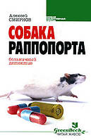 Собака Раппопорта. Больничный детектив