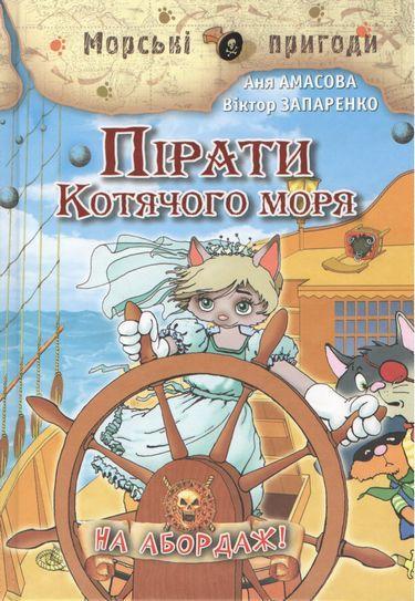 Пірати Котячого моря. На абордаж