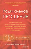Радикальное Прощение. Духовная технология для исцеления взаимоотношений, избавления от гнева и чувства вины, нахождения взаимопонимания в любой
