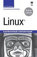 Linux. Карманный справочник. 2-е изд.