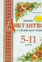 Збірник диктантів з української мови. 5–11 класи