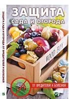 Защита сада и огорода от вредителей и болезней