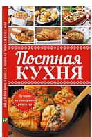 Постная кухня Лучшие кулинарные рецепты