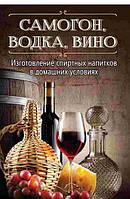 Самогон водка вино. Изготовление спиртных напитков в домашних условиях
