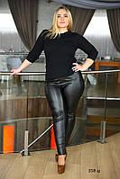 Лосины женские кожаные большие размеры 358  ш