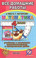 Все домашние работы к УМК Л. Г. Петерсон Математика 4 класс : учебнику и комплекту самостоятельных и контрольных работ. ФГОС