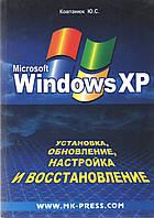 Установка, обновление, настройка и восстановление Windows