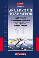 Экструзия полимеров