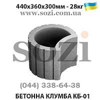 Клумба бетонная КБ-01 - доставка в Киеве и по Украине