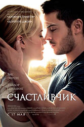DVD-диск Щасливчик (Зак Ефрон) (США, 2011)