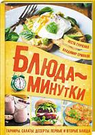 Блюда-минутки. Гарниры, салаты, первые и вторые блюда