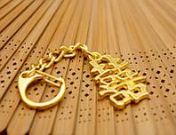 "Брелок ""Двойная удача"" под золото (L = 10 см)"