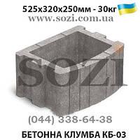 Клумба бетонная КБ-03 - доставка в Киеве и по Украине