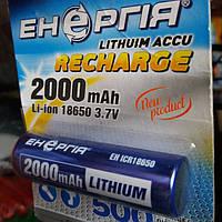 """Аккумулятор """"Энергия"""" Li-Ion 18650 2000mAh"""