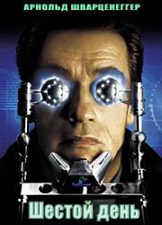 DVD-диск Шостий день (А. Шварценеггер) (США, 2000)