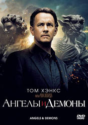 DVD-диск Ангели і демони (Т. Хенкс) (2009)