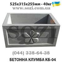 Клумба бетонная КБ-04 - доставка в Киеве и по Украине