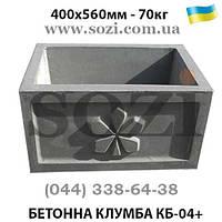 Клумба бетонная КБ-04+ - доставка в Киеве и по Украине