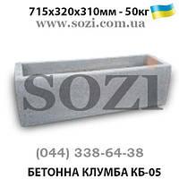Клумба бетонная КБ-05 - доставка в Киеве и по Украине