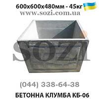 Вазон бетонный для улиц КБ-06 - доставка в Киеве и по Украине