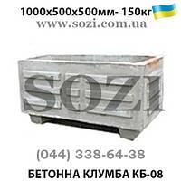 Прямоугольная цветочница для улиц КБ-08 - доставка в Киеве и по Украине