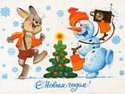 Вафельні картинки Новорічні листівки