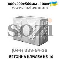 Ццветочница для улиц КБ-10 - доставка в Киеве и по Украине
