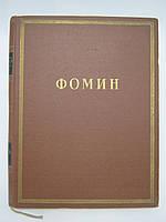 Минкус М., Пекарева Н. И.А. Фомин (б/у).