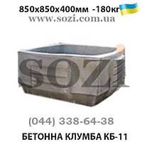 Цветник бетонный для улиц КБ-11 - доставка в Киеве и по Украине