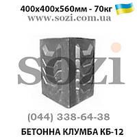 Цветник бетонный для улиц КБ-12 - доставка в Киеве и по Украине
