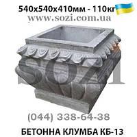 Цветник бетонный для улиц КБ-13 - доставка в Киеве и по Украине