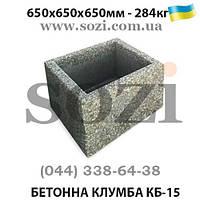 Цветник бетонный уличный КБ-15 - в форме куба - доставка в Киеве и по Украине