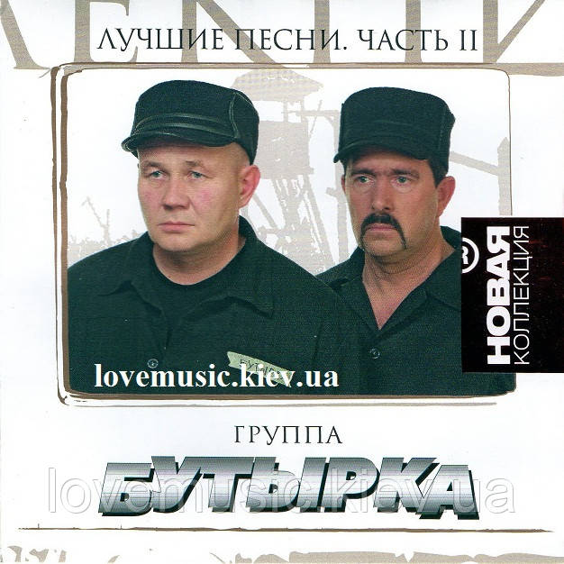 Музичний сд диск БУТЫРКА Лучшие песни 2 часть (2011) (audio cd)