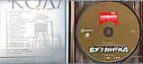 Музичний сд диск БУТЫРКА Лучшие песни 2 часть (2011) (audio cd), фото 2