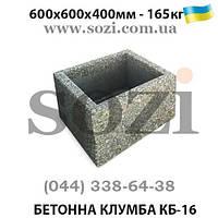 Цветник бетонный уличный КБ-16 - доставка в Киеве и по Украине
