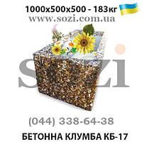 Клумба уличная КБ-17- галька или гранитная крошка - доставка в Киеве и по Украине