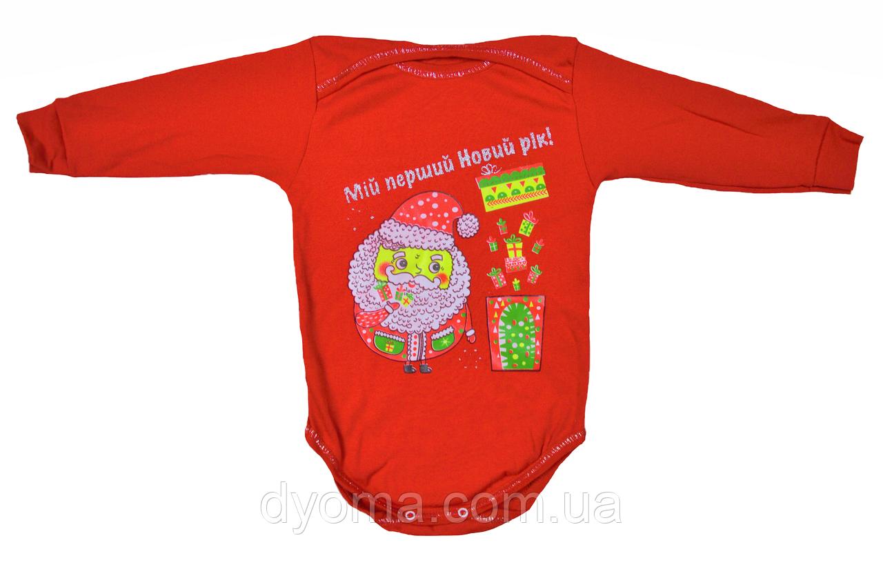 """Детский новогодний боди """"Мій перший Новий рік"""" для мальчиков"""