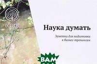 А. А. Шевцов Наука думать. Новые заметки к бизнес-тренингам