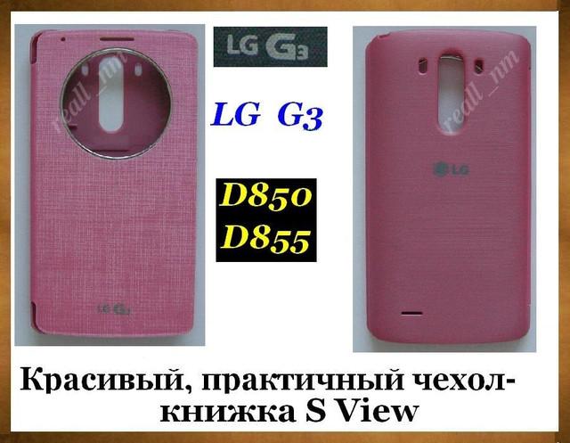 чехол lg g3 d850 d855