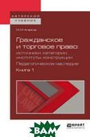 Агарков М.М. Гражданское и торговое право: источники, категории, институты, конструкции. Педагогическое наследие в 3-х книгах. Книга 1. Учебное