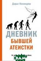 Косинцева Д.И. Дневник бывшей атеистки