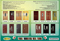 Двері вхідні китайські з вітражем, фото 1
