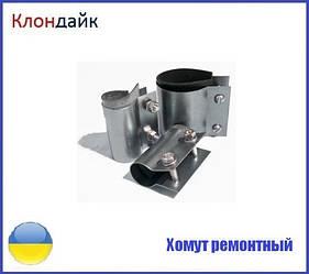 Хомут Ремонтный 1 (Упаковка 10Шт)