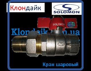 Solomon Кран Шаровый Pn 40 1 С Американкой Прямой