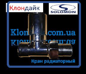 Solomon Кран Радиаторный 1/2 Прямой Нижний