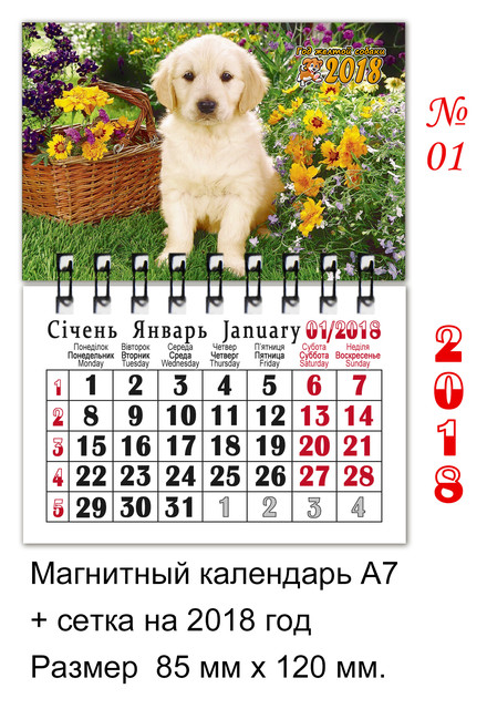 Магнитные календари