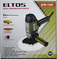 Дрель-миксер-полировальная машина Eltos ДПМ-1500-TDN