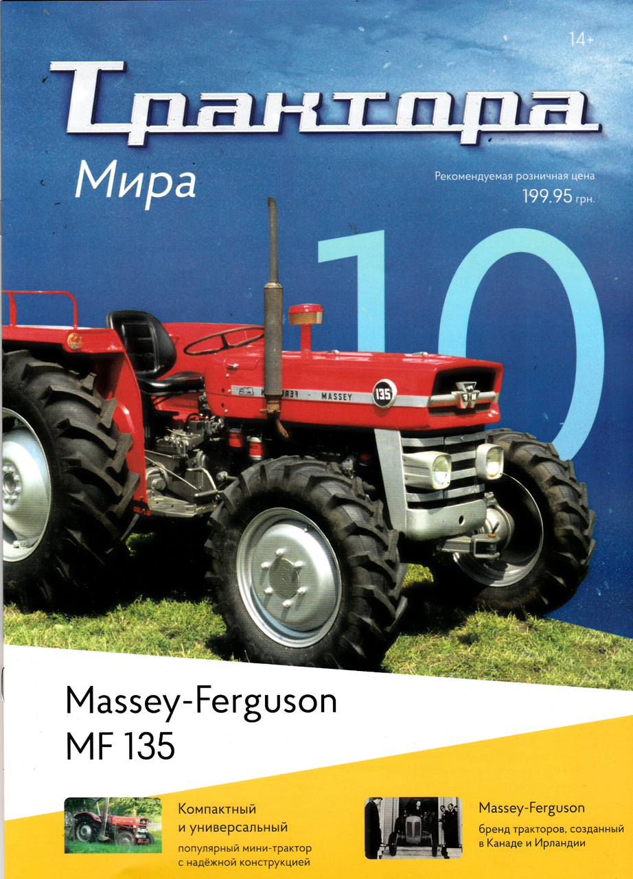 Трактора Мира №10 Massey Ferguson MF-135